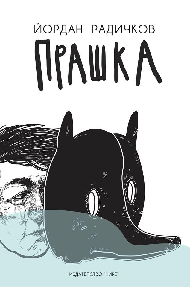 """Представяне на книгата """"Прашка"""" от Йордан Радичков"""