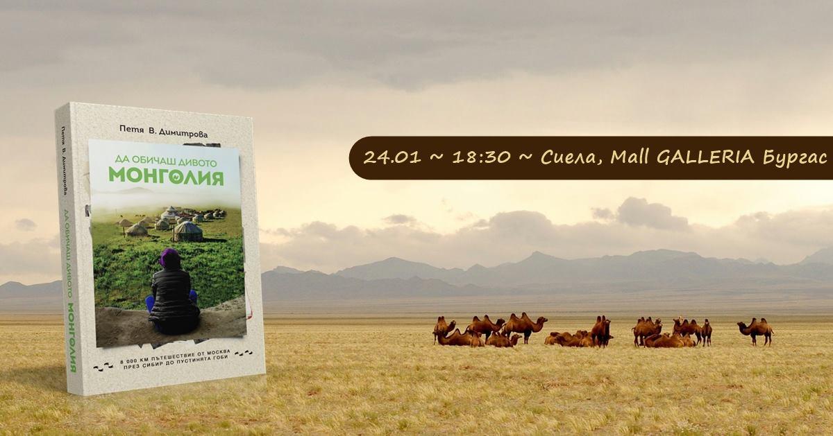 """Представяне на """"Да обичаш дивото. Монголия"""" в Бургас"""