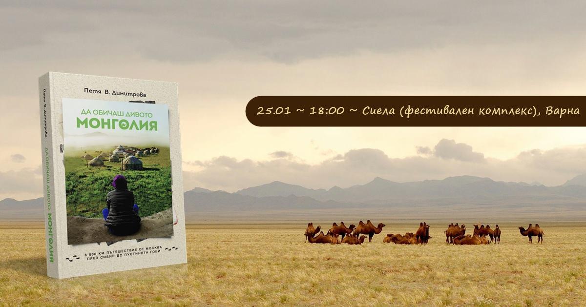 """Представяне на """"Да обичаш дивото. Монголия"""" във Варна"""
