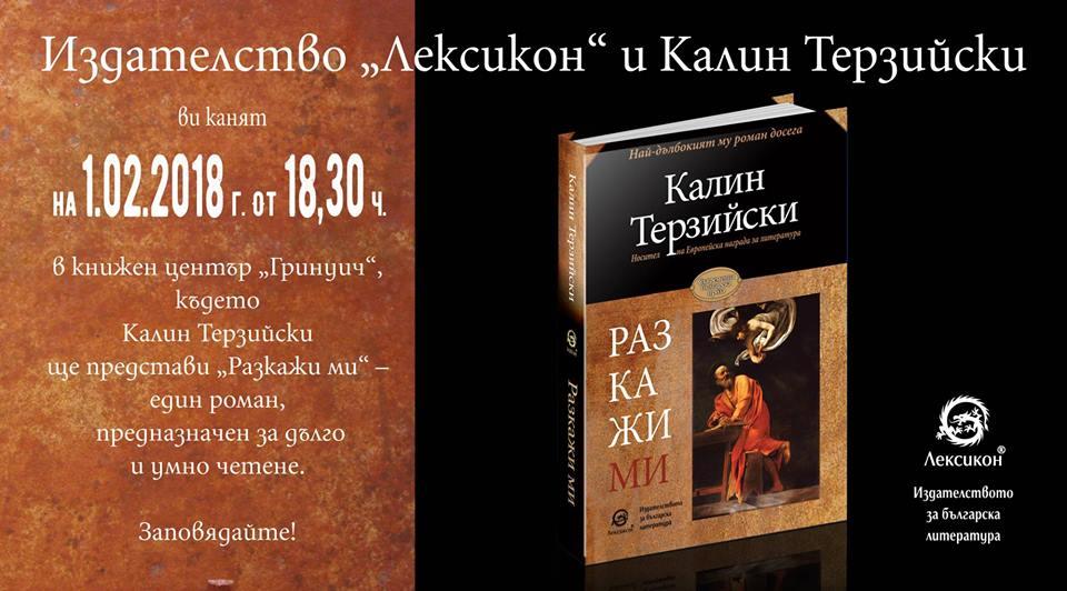 """Представяне на """"Разкажи ми"""" от Калин Терзийски"""