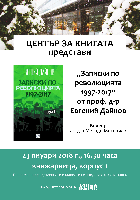 """Представяне на """"Записки по революцията 1997-2017"""" от проф. д-р Евгений Дайнов"""