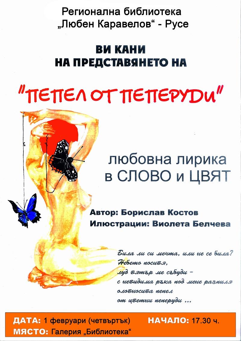 """Представяне на новата поетична книга на дългогодишния театрал, журналист и писател Борислав Костов """"Пепел от пеперуди"""""""