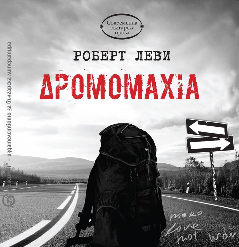 "Премиера на ""Дромомахiа"" от Роберт Леви"
