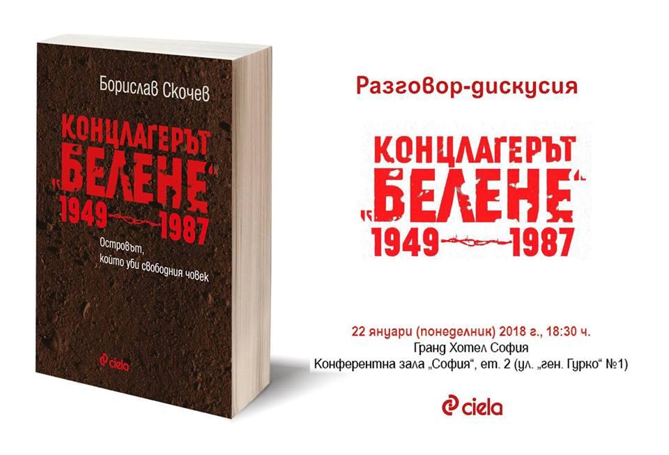 """Премиера на """"Концлагерът """"Белене"""" 1949-1987"""" от Борислав Скочев"""