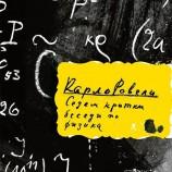 """""""Седем кратки беседи по физика"""" връща вкуса към науката"""