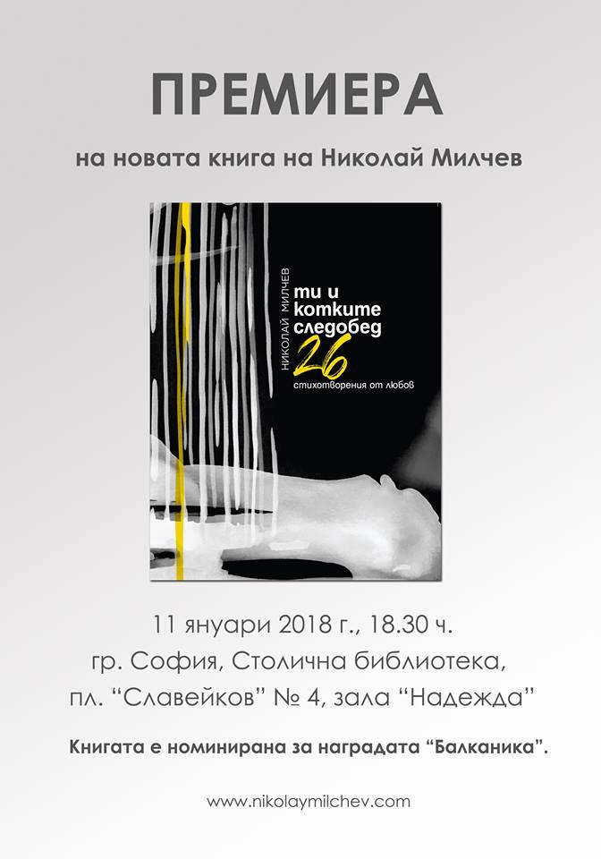 """Премиера на книгата на Николай Милчев """"Ти и котките следобед"""""""