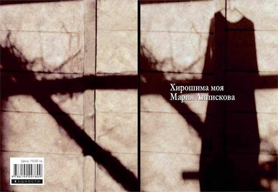 """Премиера на стихосбирката """"Хирошима моя"""" на Мария Липискова"""