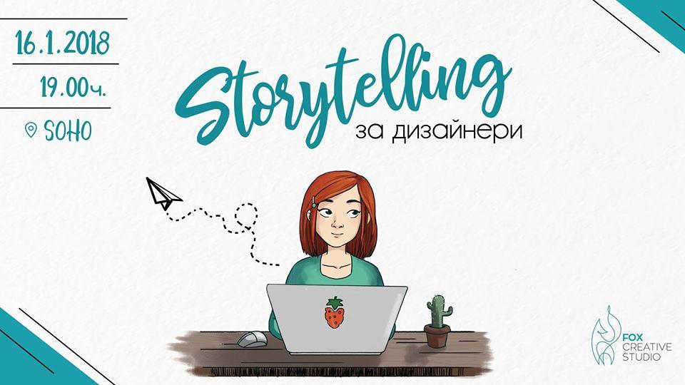 Storytelling за дизайнери