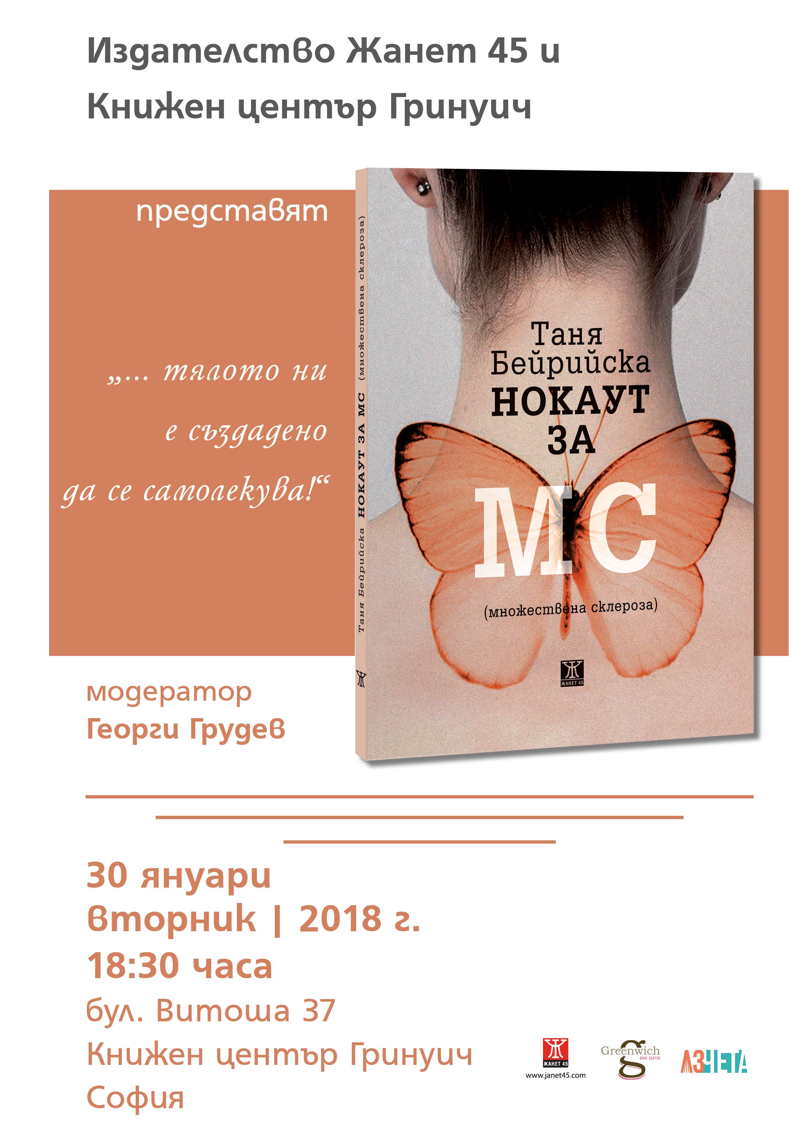 """Представяне на книгата """"Нокаут за множествената склероза"""""""