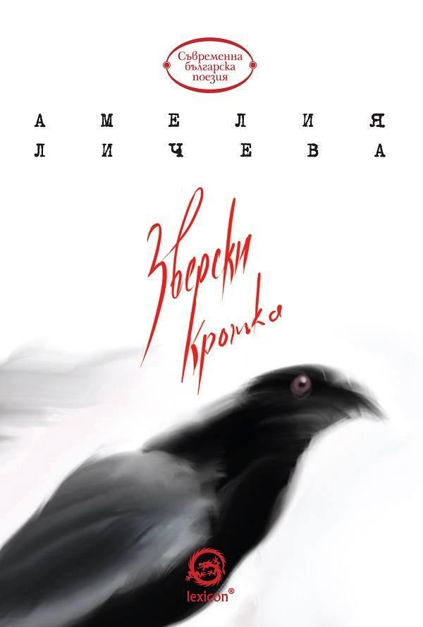 """Представяне на стихосбирката """"Зверски кротка"""" от Амелия Личева в Пловдив"""