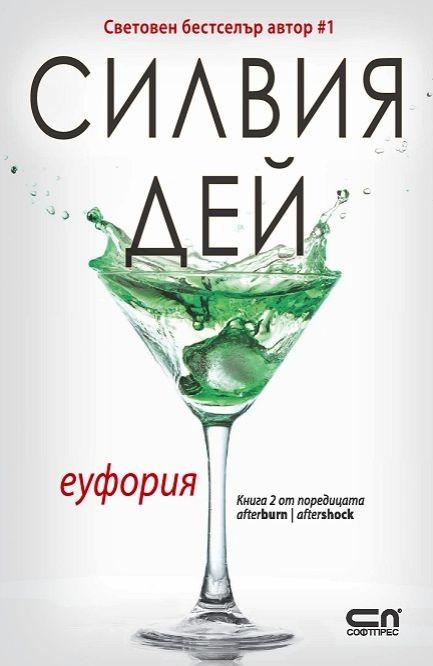 euforija-afterburn-aftershock-2