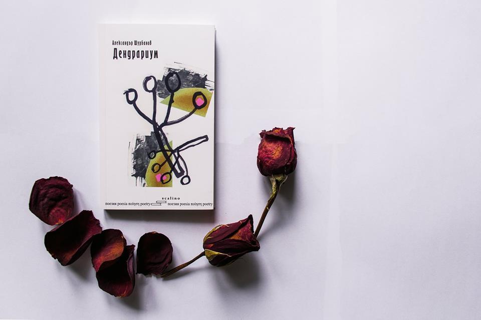 """Представяне на книгата на Александър Шурбанов """"Дендрариум"""""""