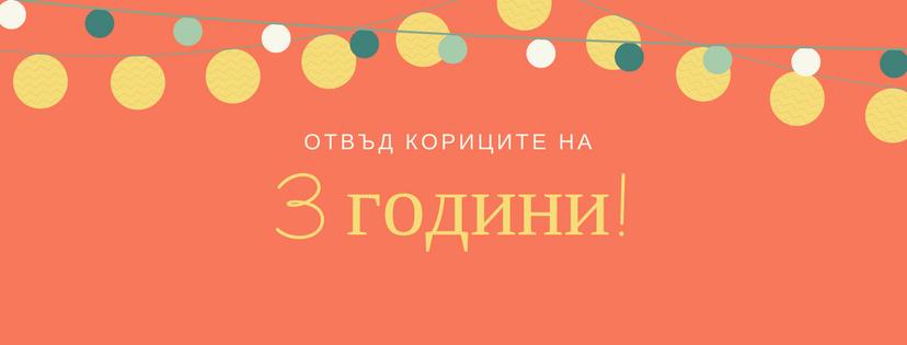 """Литературен клуб """"Отвъд кориците"""" празнува своя трети рожден ден"""