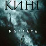 """""""Мъглата"""" – поклон пред Лъвкрафт от Краля на ужаса"""