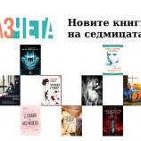 Новите книги на седмицата – 17 февруари 2018 г.