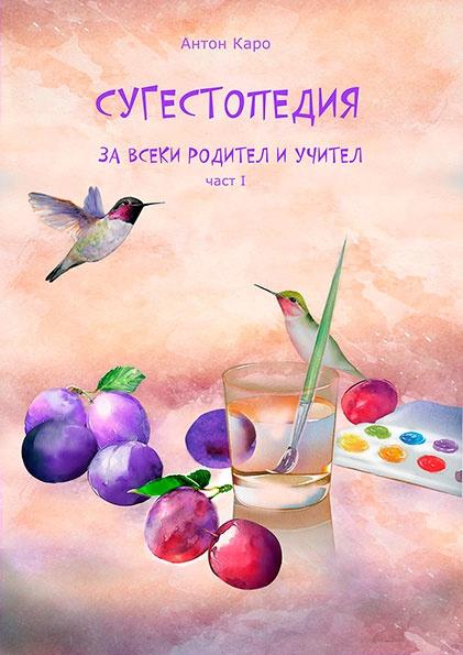 """Представяне на Антон Каро и """"Сугестопедия за всеки родител и учител""""."""