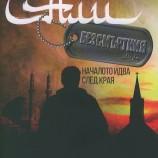 """""""Али Безсмъртния"""" – истинска история, която променя читателя"""
