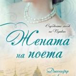 """""""Жената на поета"""" – за любовта, която белязва живота и смъртта"""