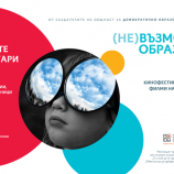 """""""(не)Възможното образование"""" дава примери от България за алтернативни практики на учене и преподаване"""