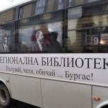 Бургаската библиотека брандира автобус с ликовете на български писатели