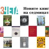 Новите книги на седмицата – 4 февруари 2018 г.