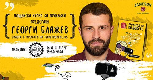 Четене с разказите на Георги Блажев в Пловдив