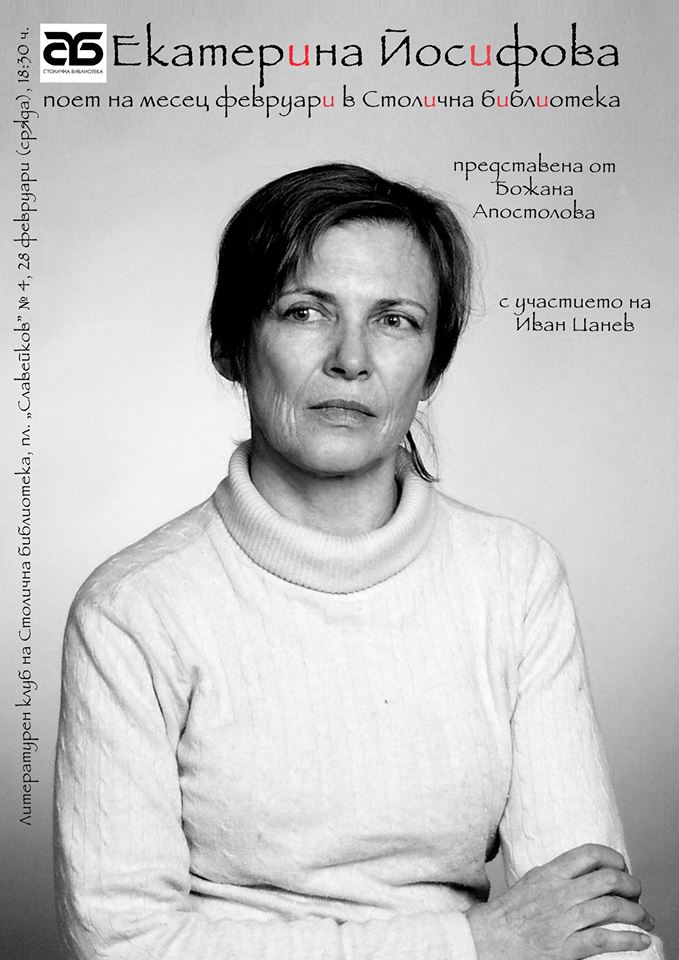 Екатерина Йосифова – поет на февруари в Столична библиотека
