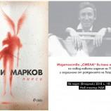 Ново издание на пиесите на Георги Марков отбелязва 89 години от рождението му