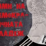 """Из """"Химн на демократичната младеж"""" от Серхий Жадан"""