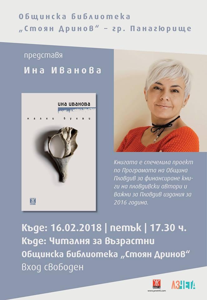 Авторката Ина Иванова гостува в Панагюрище