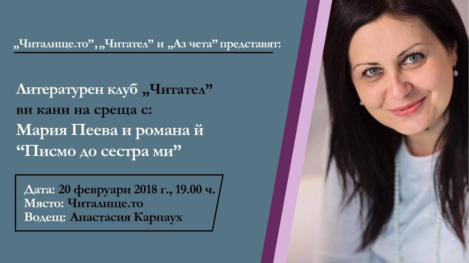 """Литературен клуб """"Читател"""" ви кани на среща с Мария Пеева"""