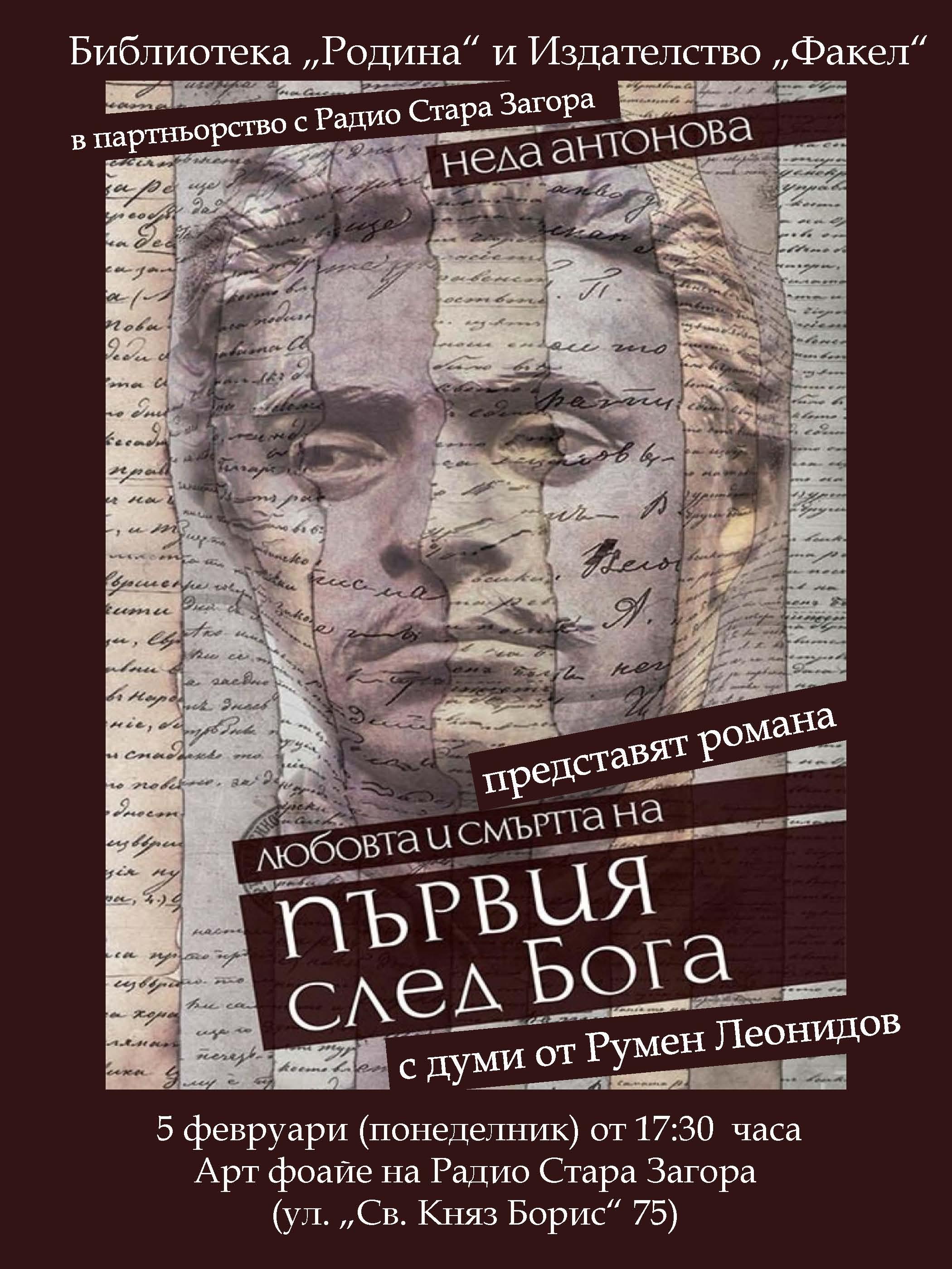 """Представяне на  """"Любовта и смъртта на първия след Бога"""" от Неда Антонова"""