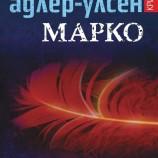 """""""Марко"""" – романът, с който Юси Адлер-Улсен променя собствените си правила"""