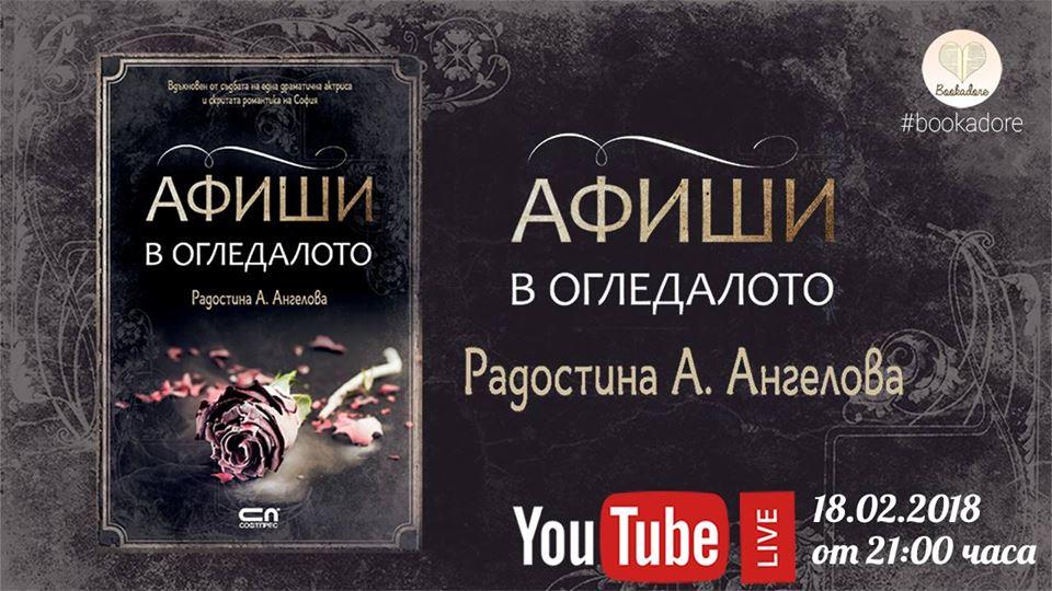 На живо с Радостина А. Ангелова