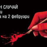 """Новият филм на Роман Полански """"По действителен случай"""" с официална премиера у нас"""