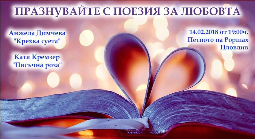 Празнувайте с поезия за любовта