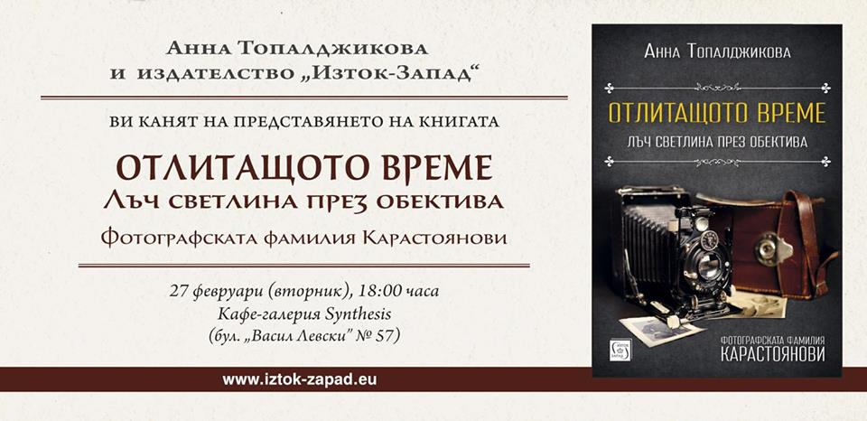 """Представяне на """"Отлитащото време"""" на Анна Топалджикова"""