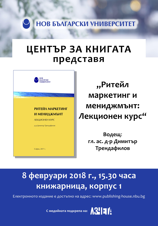 """Представяне на """"Ритейл маркетинг и мениджмънт: Лекционен курс"""" от гл. ас. д-р Димитър Трендафилов"""