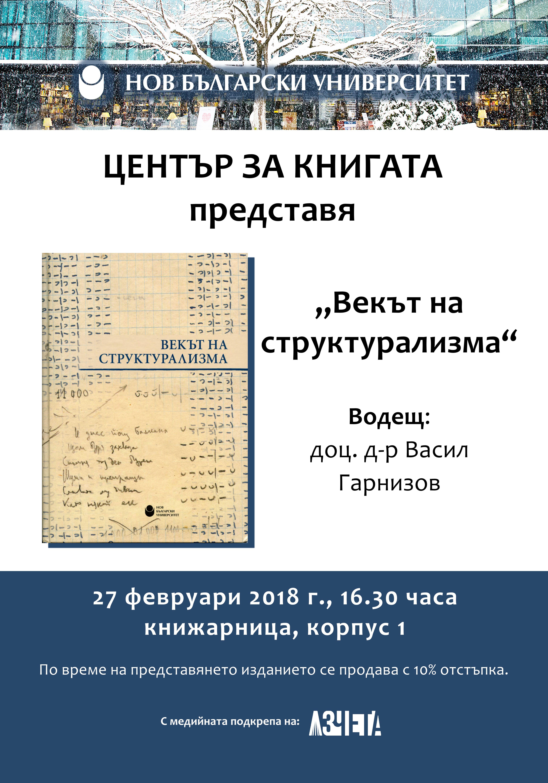 """Представяне на """"Векът на структурализма"""" със съставител доц. д-р Васил Гарнизов"""