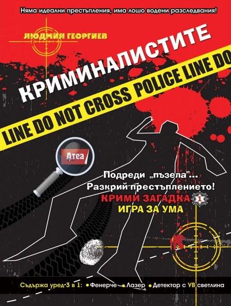 """Представяне на книгата """"Криминалистите"""" на доц. д-р Людмил Георгиев"""
