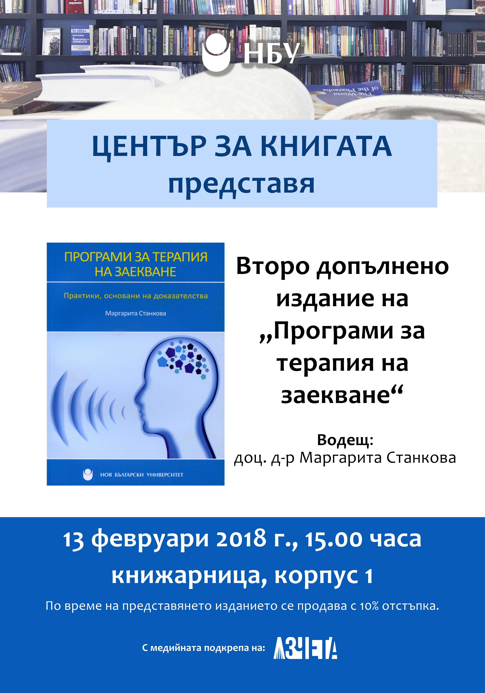 """Представяне на второ допълнено издание на """"Програми за терапия на заекване"""" от доц. д-р Маргарита Станкова"""