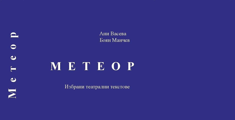 """Премиера на книгата """"Метеор. Избрани театрални текстове"""""""