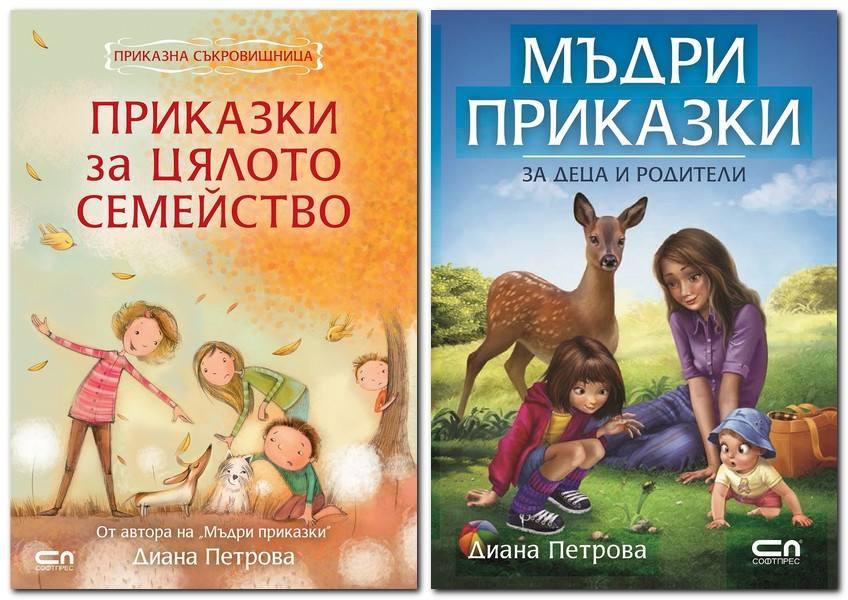 Приказките на Диана Петрова оживяват в Стара Загора