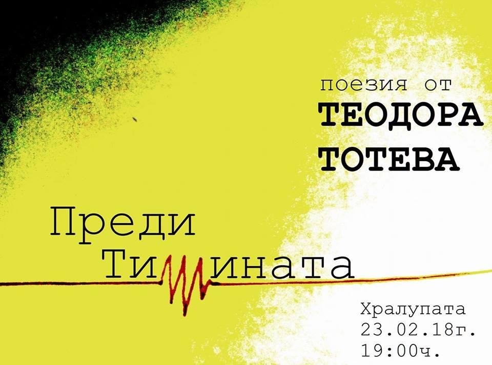 Преди Тишината. Поезия от Теодора Тотева
