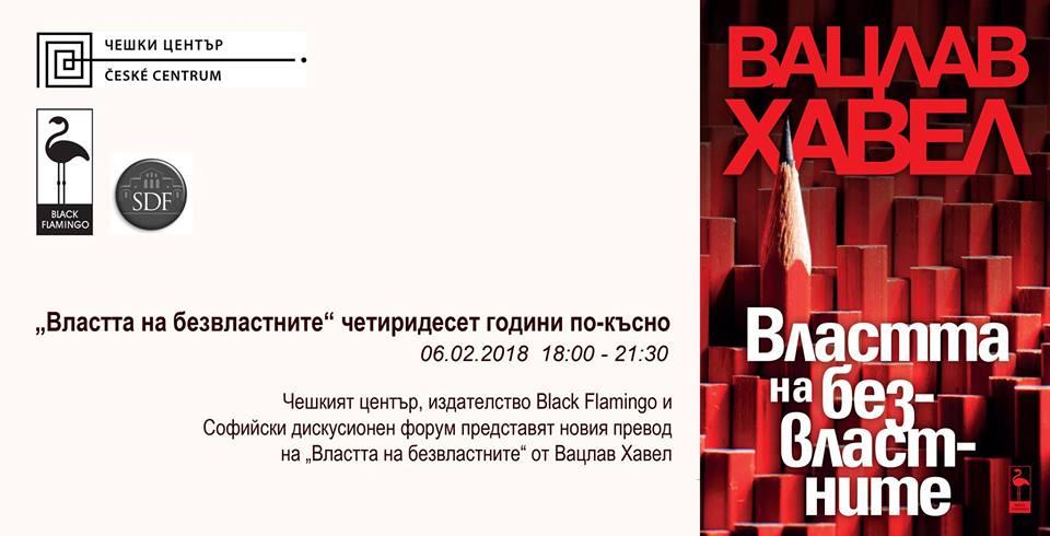 """""""Властта на безвластните"""" на Вацлав Хавел - четиридесет години по-късно"""