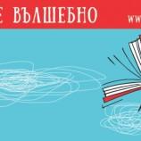 """Повече от 100 книги се борят за гласовете на българските деца в шестото издание на наградата """"Бисерче вълшебно"""""""
