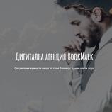 """BookMark е новата дигитална агенция в семейството на """"Аз чета"""", насочена към издатели и автори"""