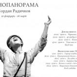 Две столични кина представят пълна панорама на филмите по Йордан Радичков