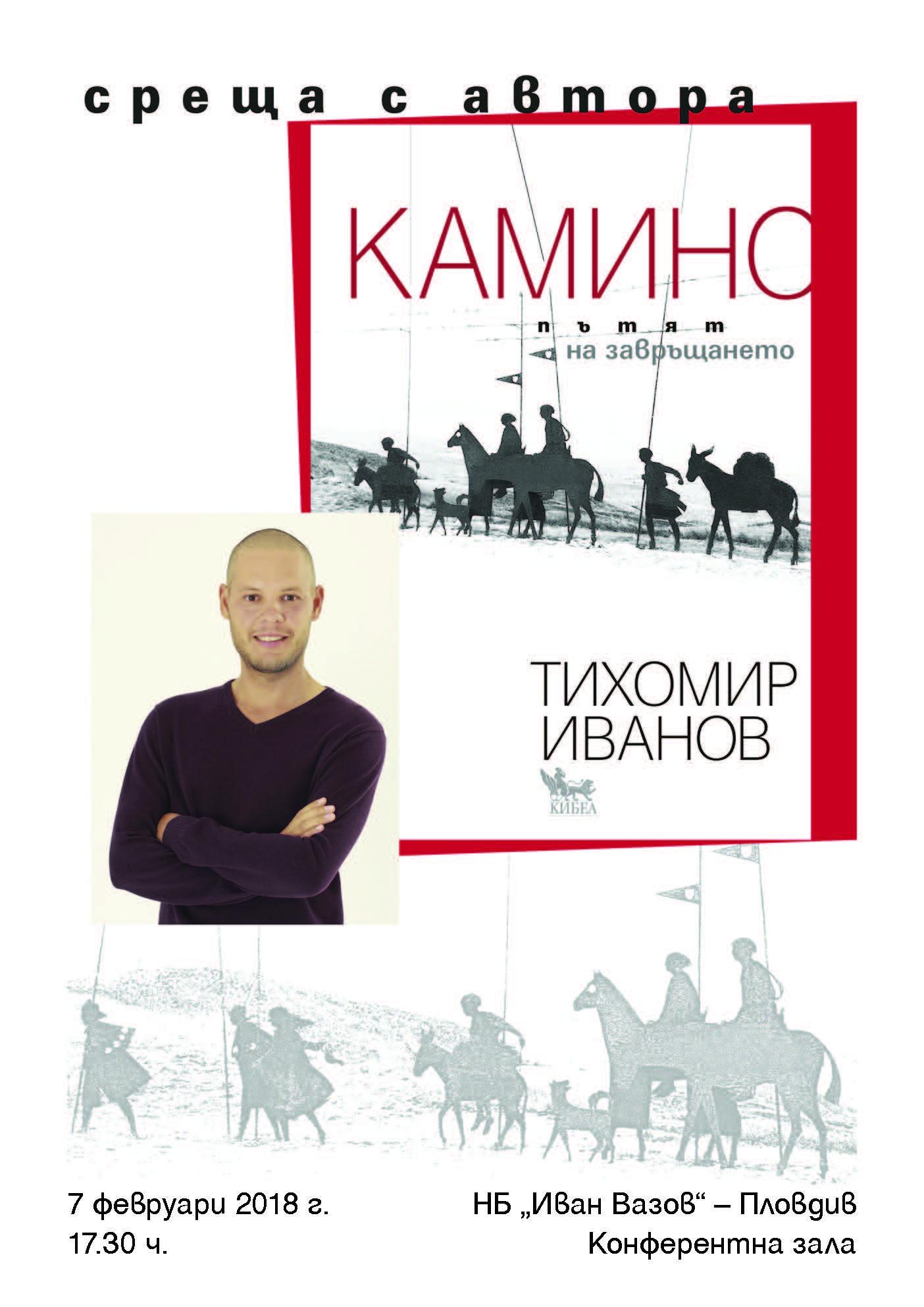 """Представяне на книгата """"Камино – пътят на завръщането"""" от Тихомир Иванов"""