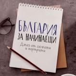 """""""България за начинаещи"""" – за различията, които ни събират"""